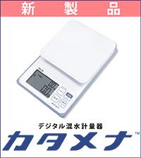 デジタル混水計量器 カタメナ